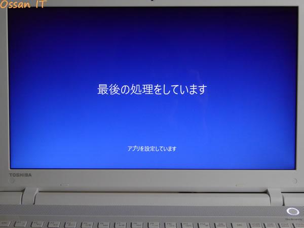「dynabook AZ35/TW」Windowsの前処理がもうすぐ終わり