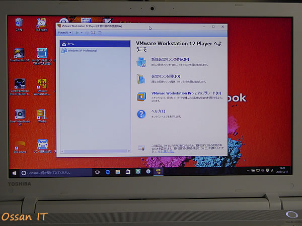 「dynabook AZ35/TW」にVMWare Workstation12 Playerが入ったところ