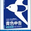 Freee青色申告会計ソフト