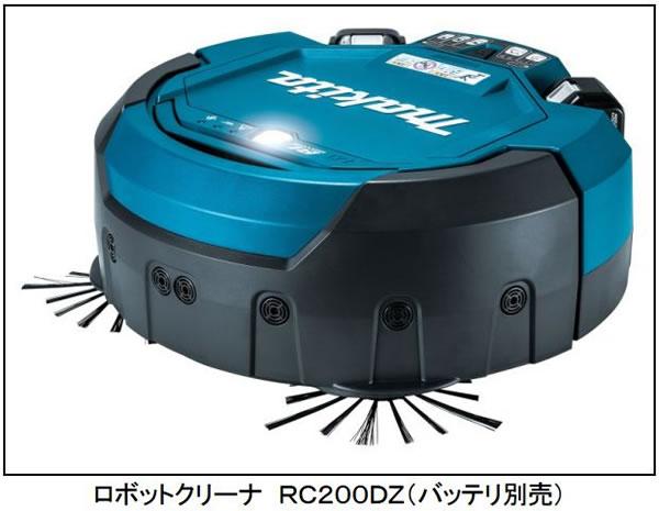 マキタの業務用お掃除ロボットRC200DZ