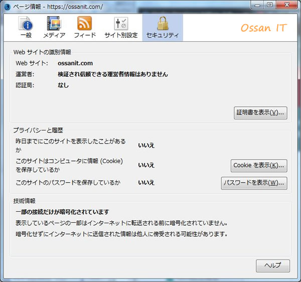 FirefoxでSSLの状態を見たところ