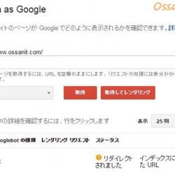 Google Search Consoleとwwwありなしの関係が良く分からん