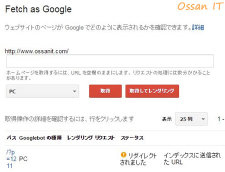 Google Search ConsoleのFetch as Googleの結果
