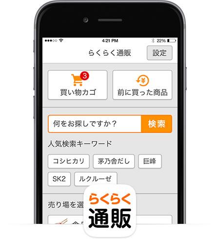 Yahoo!ショッピングのらくらく通販アプリ