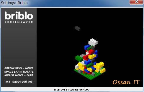Bribloスクリーンセーバーの画面