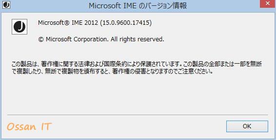 Windows8.1標準の漢字変換IME