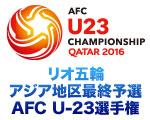 素晴らしい!AFC U-23選手権 大逆転で日本優勝!! 祝アジアチャンピオン!!!