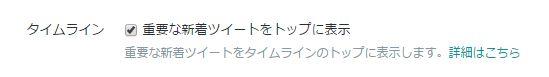 Twitterのライムラインの設定画面
