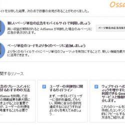 Google Adsenseもイロイロ試行錯誤しているのね 「ページ単位の広告」試行中