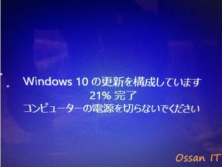 Windows10バージョンアップ画面その1