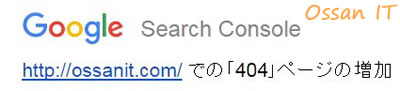 Google Search Consoleからやってきた404が増えてますよという警告