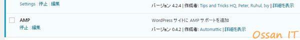 WordPressのAMPプラグインの画面、設定は一切ない