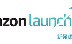 Amazon Launchpadというサービスが始まった 普段目に触れない商品は新鮮かも?
