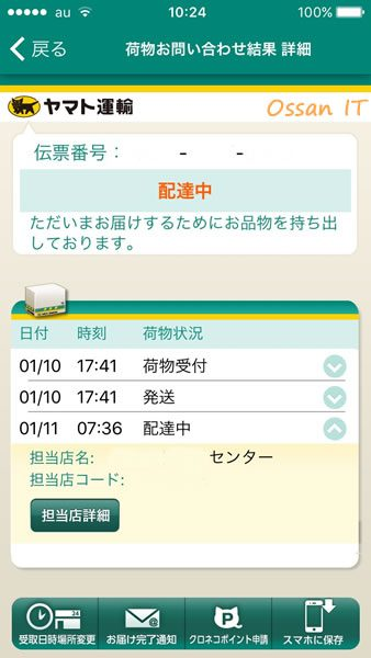 ヤマトのアプリの配達状況画面