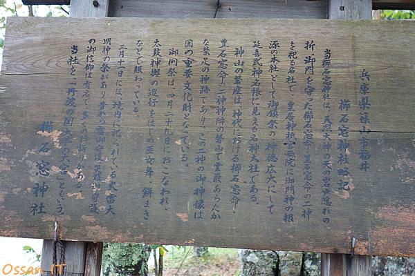 神さまがいらっしゃると感じた櫛石窓神社の由緒書き