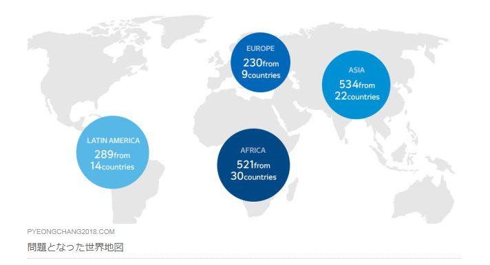 平昌オリンピックウェブサイトの問題の地図