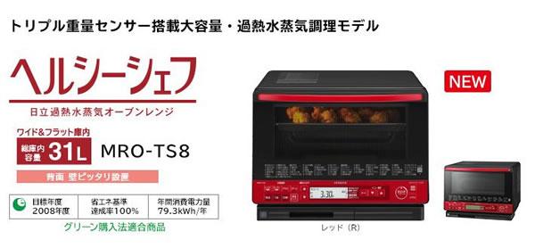 日立のオーブンレンジMRO-TS8