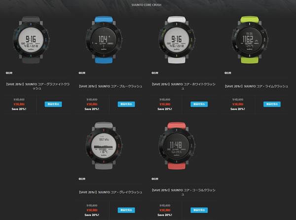 SUUNTO CORE Crush シリーズ