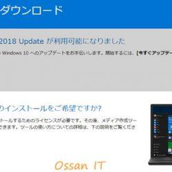 Windows 10へ移行を2台やってみた、1台は失敗でクリーンインストール、もう1台はアップデート成功