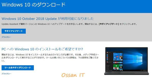 Windows 10化のためのマイクロソフトのWebサイト、ツールをダウンロードできるようになっている