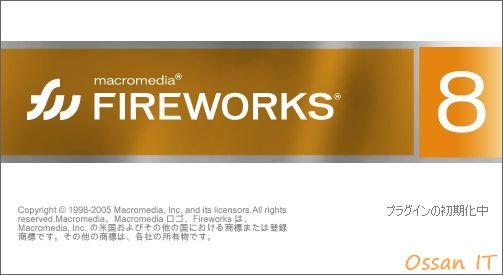 管理人が愛用していたマクロメディアのFIREWORKS