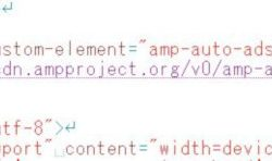 AMPプラグインもやっと安定したみたい AMPに自動広告を入れてみた
