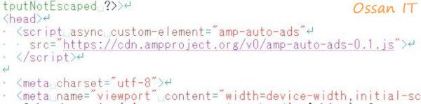 AMPプラグインのPHPファイルに自動広告コードを入れた状態