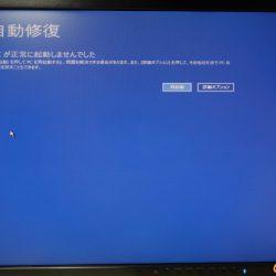 WindowsUpdateはやはり怖い Windows95以来のWindowsUpdateに失敗して修復も失敗