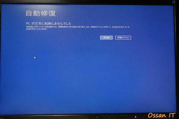 WindowsUpdateに失敗して元のバージョンに戻すのが失敗、かつ修復も失敗