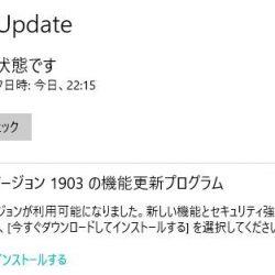 1903は怖い Windows95以来のWindowsUpdateに失敗して修復も失敗 3回インストールする