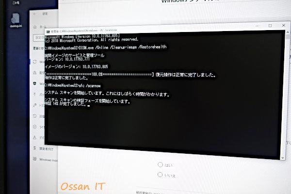 sfcコマンドはファイルを修復するコマンド
