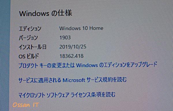 やっとWindowsが1903になった