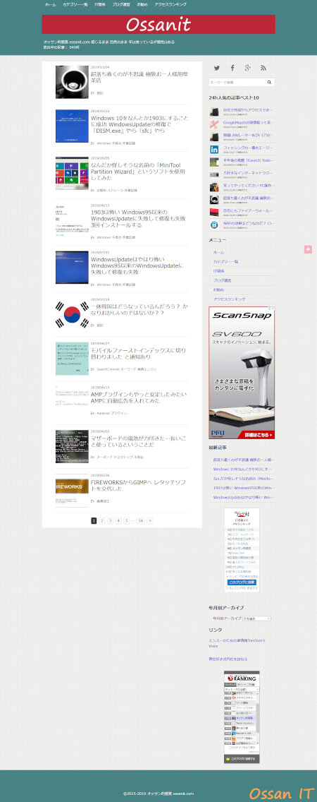 当サイトを普通にPCで見たところ、右サイドバーにブログランキングのブログパーツが表示されている