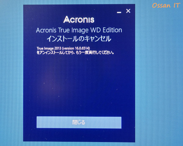 True Image WD EditionをインストールするもTrue Image2013とバッティング