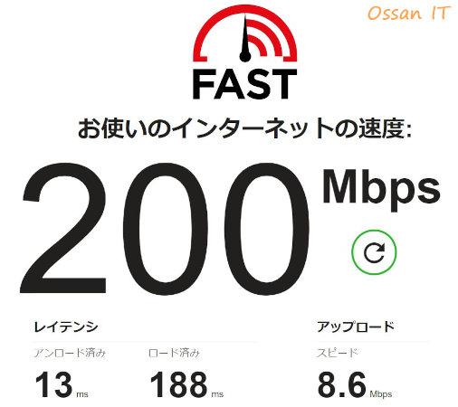 インターネット回線を入れ替えた、下りは速いが上りは遅い…