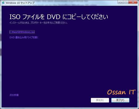 Windows10のサイトよりISOイメージをダウンロード