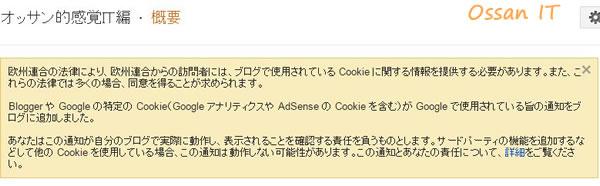 実際にBloggerの管理画面に表示されたクッキーに関するメッセージ