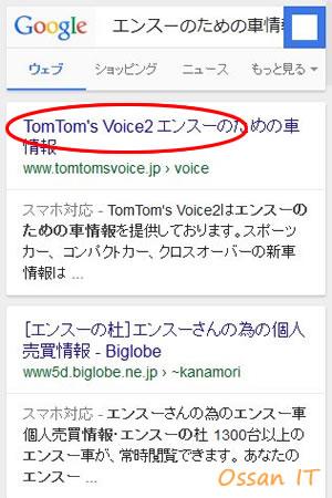 Googleスマホから「エンスーのための車情報」を検索の図