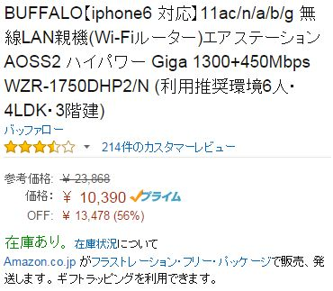 Amazonで注文したWZR-1750DHP2