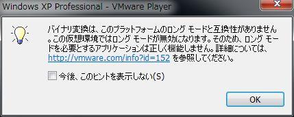 VMware PlayerのゲストOS起動時に表示されるメッセージ