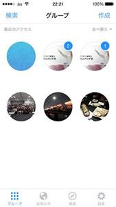 FacebookのGroupsアプリ