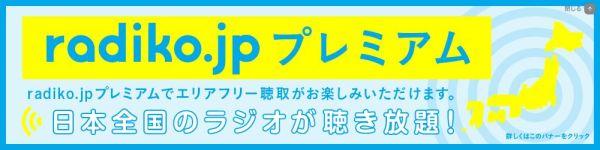rajikoは地域限定盤と新たに始まったrajikoプレミアムというサービスがある、