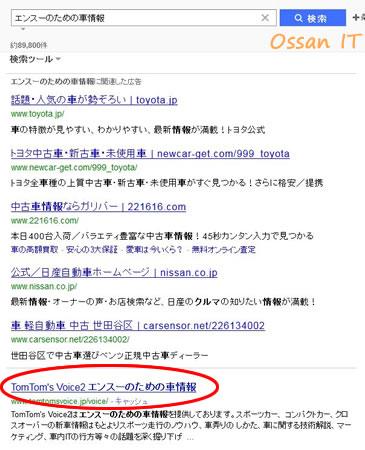 YahooのPCから「エンスーのための車情報」を検索の図
