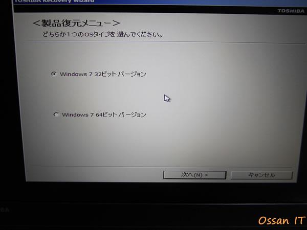 「dynabook R63/PS」(PRB63PS-NEC)のWindows7Proでの64bitと32bitの選択画面