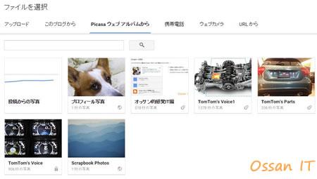 Bloggerの画像アップ画面