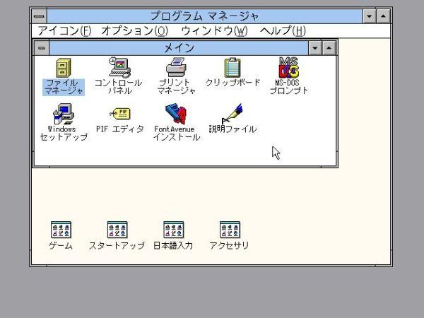 Windows3.1画面