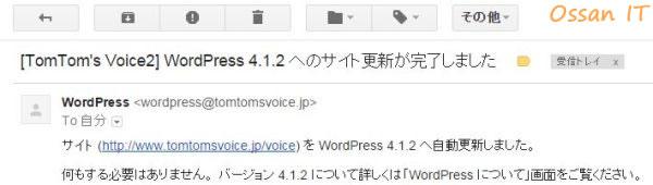 これがWordPressが自分で出した更新しましたよというメール