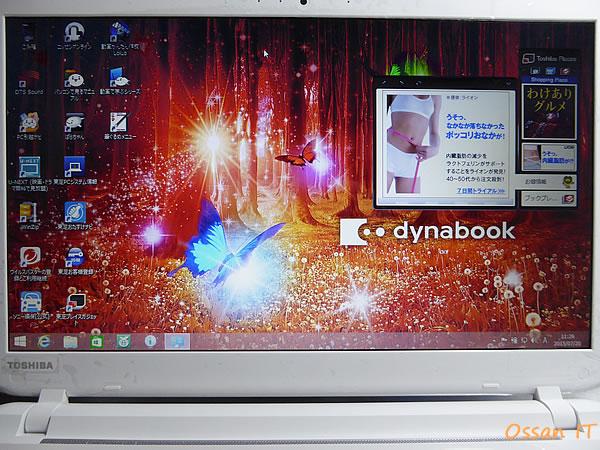 「dynabook AB35/PW」を立ち上げたままのデスクトップ画面