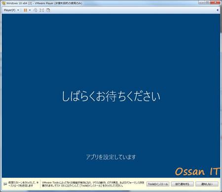 Windows10のインストール画面