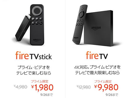 AmazonのFire TVシリーズ